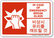 Korean/English Bilingual In Emergency Break Glass Label